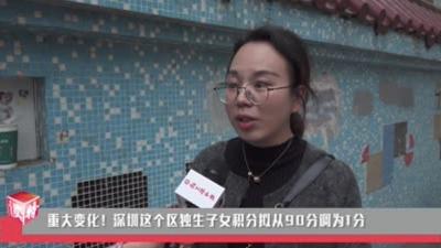 新聞路上說說說|重大變化!深圳這個區獨生子女積分擬從90分調為1分
