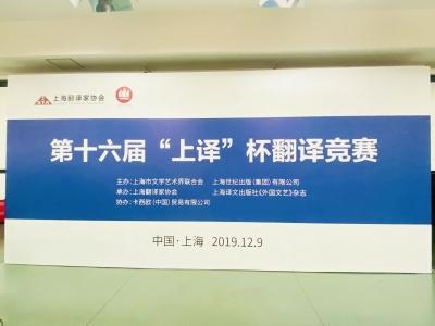 """第十六届""""上译""""杯翻译竞赛颁奖典礼举办,41位选手获奖"""