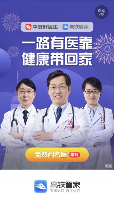 """春運高鐵有了網絡醫生,""""平安好醫生+航班管家+高鐵管家""""深度合作"""