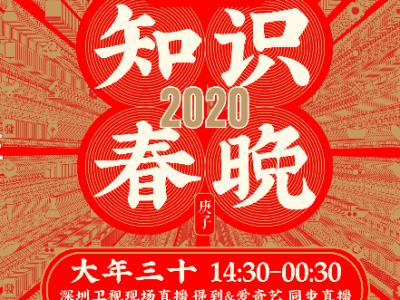 为什么2020春晚我想看深圳卫视