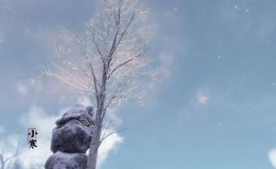 """1月6日5時30分迎來""""小寒""""節氣,季冬時節正式開始"""