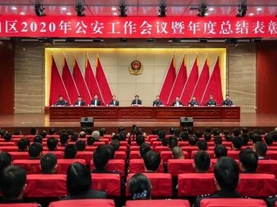 坪山區舉行2020年公安工作會議暨年度總結表彰會