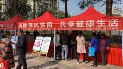 """寶安區舉辦""""世界防治麻風病日""""宣傳活動,讓居民共享健康生活"""