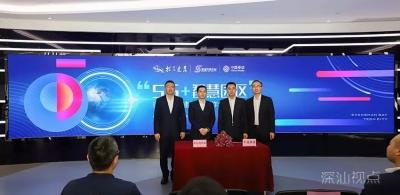"""深汕湾机器人小镇首发项目签约打造""""5G智慧园区"""""""