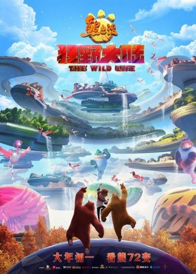 动画电影《熊出没》和《姜子牙》宣布撤出春节档