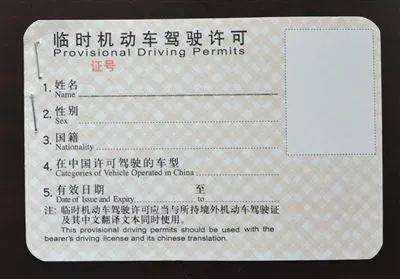 """本月起,境外人員在東莞可申領""""臨時機動車駕駛許可"""""""