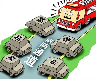 妨碍消防车通道畅通最高罚5万元,车辆还可能被强制清除