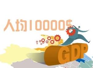 中国人均GDP突破1万美元意味着什么?答案来了
