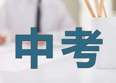 深圳中考報名考生預計新增約8500人 多渠道保障新增公辦普高學位6070個