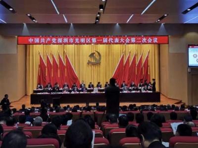 光明區一屆二次黨代會召開  2019年全區經濟總量邁過千億大關