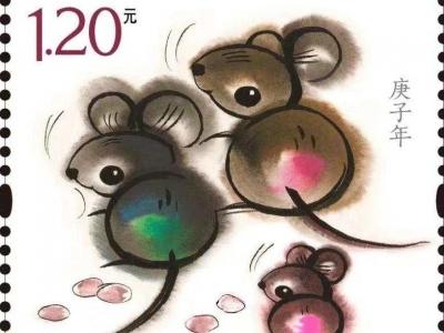 鼠年生肖邮票今天发行!你想收藏吗?