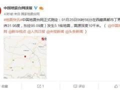 西藏昌都市丁青县发生5.1级地震 震源深度10千米