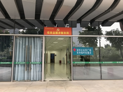 龍華區人民醫院在深圳北站設置發熱臨時處置點
