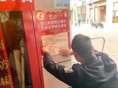 禁售禁放烟花爆竹,警民携手共筑和谐环境