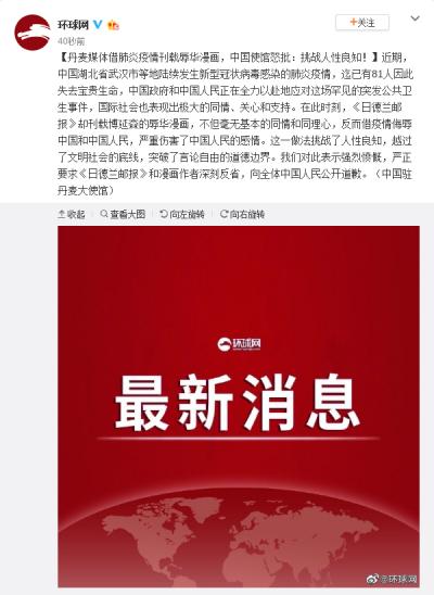 丹麥媒體借肺炎疫情刊載辱華漫畫 中國使館怒批