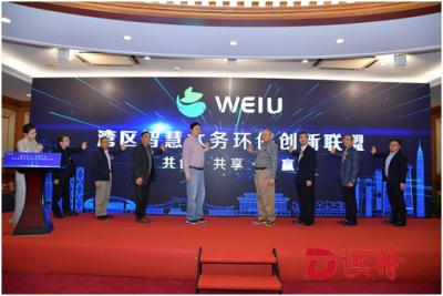 粵港澳大灣區首個智慧水務環保創新聯盟在深成立