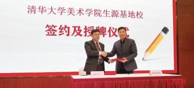 深圳市美術學校成為清華美院在粵唯一生源基地實驗學校
