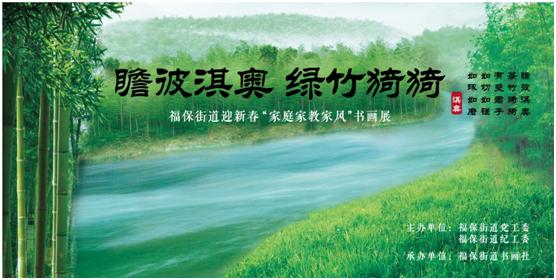 """福保街道举办2020年迎新春""""家庭家教家风""""书画展"""