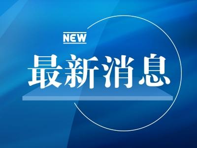 保利天悦确诊患者未及时收治致疫情扩大,广州海珠区8名党员干部被问责