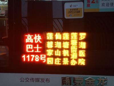 高快巴士1178路恢复营运  方便罗湖区人民医院医护人员出行