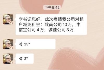 """光明白花社區""""好業主""""減免租金共克時艱"""