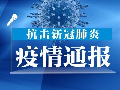 4月12日广东新增境外输入确诊病例2例和境外输入无症状感染者7例