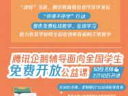 """騰訊企鵝輔導全國送課!上線""""戰疫情公益課""""、50位名師課程免費聽"""