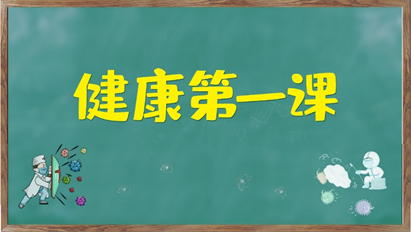 """深圳《健康第一课》开讲啦! """"学习强国""""深圳学习平台首发"""