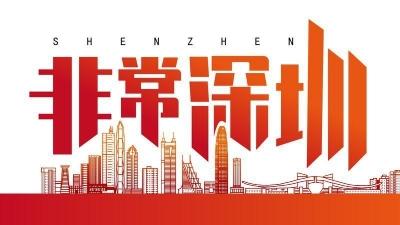 非常深圳·图片日记   今日关键词:读书
