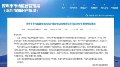 疫情防控期间迟报不算逾期 深圳临时延长滚动年报时限