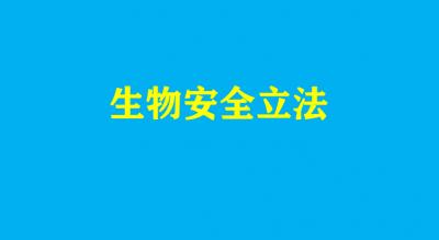 深圳普法辦:以法治方式應對生物安全挑戰