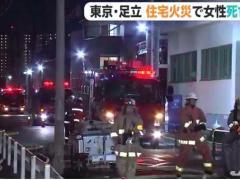 日本东京一处民宅突发大火 致1人死亡1人重伤