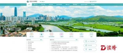 智慧水务五部曲,疫情防控显神通:深圳水务集团迅速响应,有效保障供排水运营