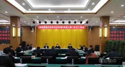 """統籌做好深圳第""""10+1""""區疫情防控和經濟社會發展"""