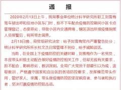 """拒不配合小区疫情防控检查,""""炫证女""""被刑拘"""