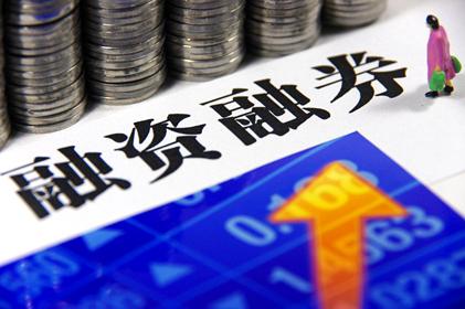 融資余額創出四年多新高 四天單日增幅超百億元