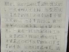500元压岁钱捐给你们,一封来自一年级小朋友的信