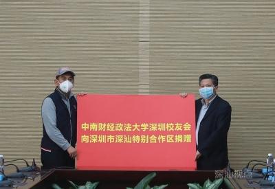 中南财经政法大学深圳校友会为深汕合作区捐赠防疫物资