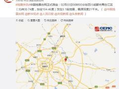 四川成都青白江区发生5.1级地震 当地网友称震感强烈