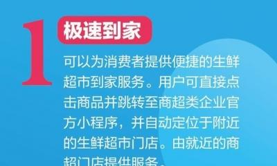 """(重)微信開放深圳地區""""智慧零售""""入口,小程序電商或成新購物模式"""