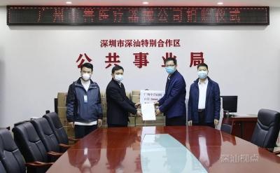 廣州愛心企業加班加點,為深汕合作區趕制并捐贈醫用口罩20000個