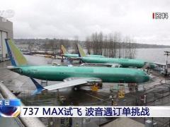 波音737 MAX试飞 半年内两起空难致订单遭遇挑战