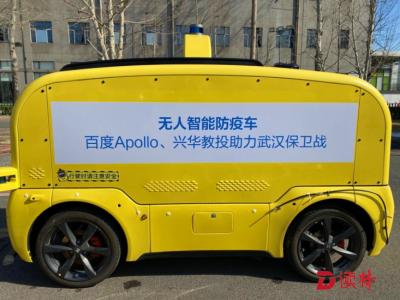 超硬核!百度Apollo再派無人車奔赴疫情最前線,將在武漢高校隔離點投入使用
