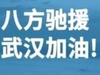 深大传播学院校友会筹资七万余元支援湖北