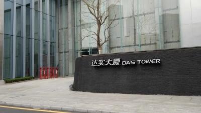 用科技让防疫更安心,看深圳这家大厦复工后怎么运行