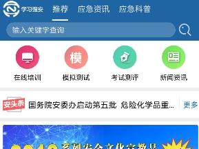 """@深圳企业:可以组织员工上""""学习强安""""APP参加复产复工安全培训"""