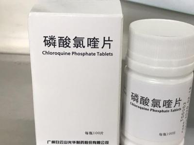 广药复产新冠治疗药磷酸氯喹!每日产能200万片