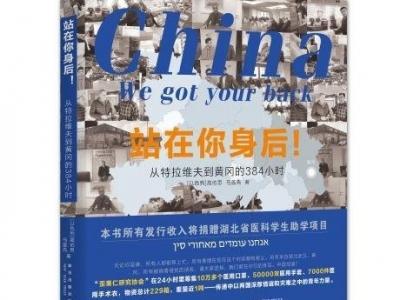 新书出版:多语种讲述抗击新冠病毒肺炎疫情故事