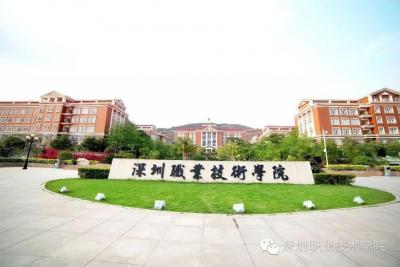 深职院获第一!广东省教育教学成果奖获奖名单公布