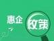 @深圳老板,深圳惠企16条政策如何申请,操作指南来了